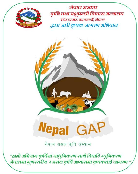कृषि तथा पशुपन्छी विकास मन्त्रालय
