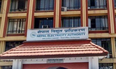 नेपाल विद्युत प्राधिकरणमा जागिर खुल्याे, सूचना हेर्नुहोस्