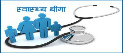 स्वास्थ्य बीमा कसरी गर्ने ? के पाइन्छ सुविधा ?