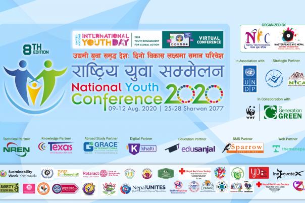 राष्ट्रिय युवा सम्मेलन २०२० भर्चुअल रुपमा सञ्चाल