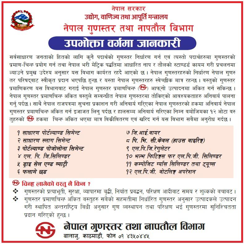 नेपाल गुणस्तर तथा नापताैल विभाग