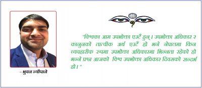 मार्च १५ को सन्दर्भ : नेपालमा उपभोक्ता अधिकार