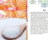 आयोडीन नुन नीजी कम्पनीलाई विक्री वितरण गर्न दिने प्रति कञ्जुमर आई नेपालद्वारा विज्ञप्ति जारी